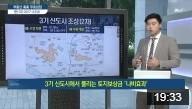[네이버TV] 3기 신도시 주택 공급 정책 '토지보상 영향' 관련 이미지